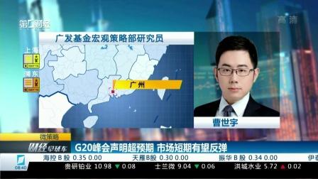 G20峰会声明超预期 市场短期有望反弹 财经早班车 20181203 高清版