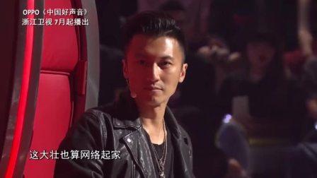 中国好声音: 谢霆锋点歌网红曲目《我们不一样》, 李健笑的很耐人寻味