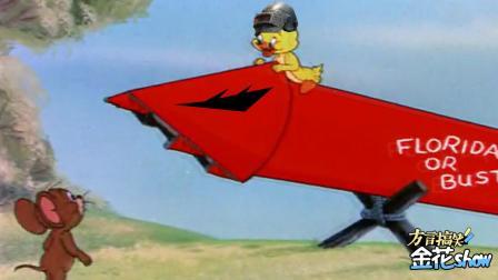 汤姆猫花式坐飞机
