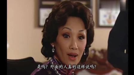《名媛望族》三太太在背后搞小动作, 太太知道气坏了!