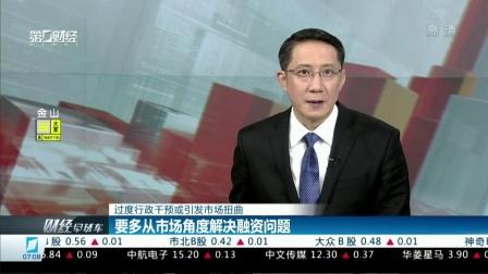 李祥林:经济最终的活力来自于民间 财经早班车 20181204 高清版