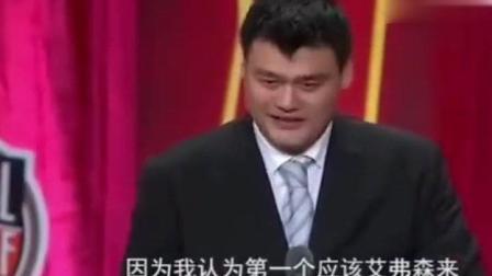 名人堂演讲姚明调侃艾弗森, 艾弗森笑的眼泪都要流出来, 中国的骄傲