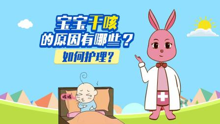 宝宝刺激性干咳是怎么回事?