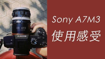 SONY A7R3用户谈一谈SONY A7M3的使用感受 如鲠在喉!