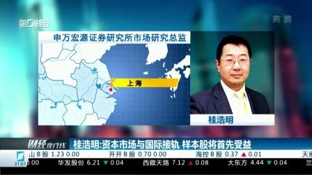 桂浩明:资本市场与国际接轨 样本股将首先受益 财经夜行线 20181204 高清版
