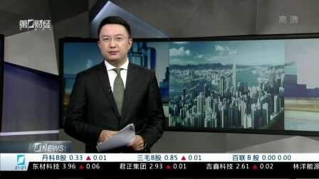 专家:香港楼市下跌属于正常回调 财经夜行线 20181204 高清版