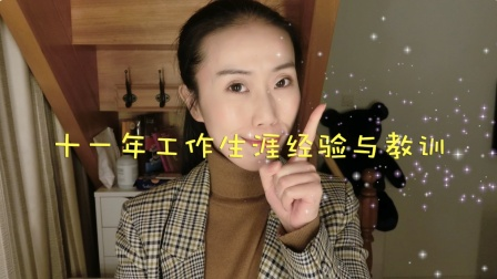 Miss_陆小兔—十一年工作生涯经验与教训