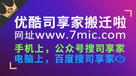 司享家会员官网7mic.com