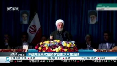 伊朗总统再次威胁封锁霍尔木兹海峡 财经早班车 20181205 高清版
