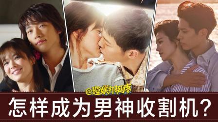宋慧乔朴宝剑新剧《男朋友》比《太阳的后裔》还甜?