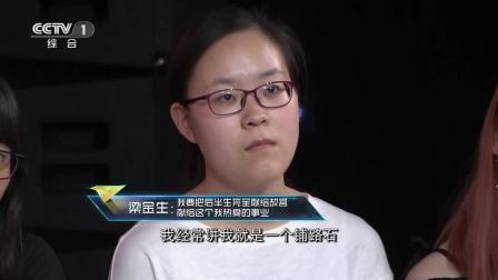 [开讲啦]梁金生: 中华民族的灿烂文化, 赋予了故宫独特的魅力