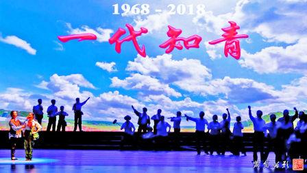《岁月情怀》粤海知青50周年晚会(精简版)