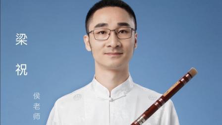 笛子演奏《梁祝》讲解+示范, 第二教室笛子课堂, 经典再现!