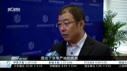 北京金融局局长:正联合多家银行搭建平台 支持小微及高新产业融资 财经夜行线 20181205 高清版