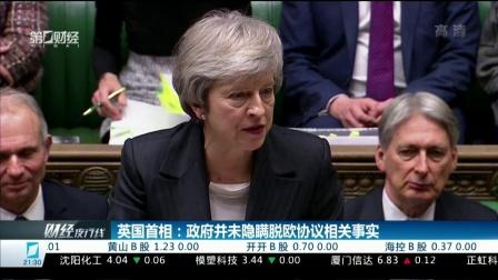 英国首相:政府并未隐瞒脱欧协议相关事实 财经夜行线 20181205 高清版
