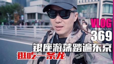 东京逛吃一整天全面禁烟真讨厌【Vlog-369】