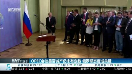 OPEC会议是否减产仍未有定数 俄罗斯态度成关键 财经早班车 20181206 高清版