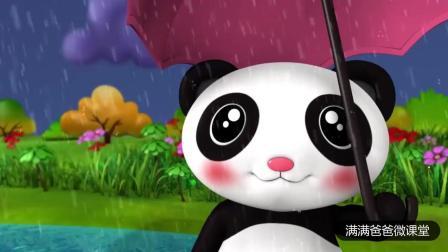 简单慢速英文儿歌: Rain Rain Go Away ver2
