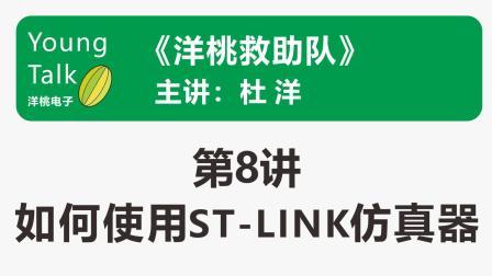 洋桃救助队(第8讲)如何使用ST-LINK仿真器