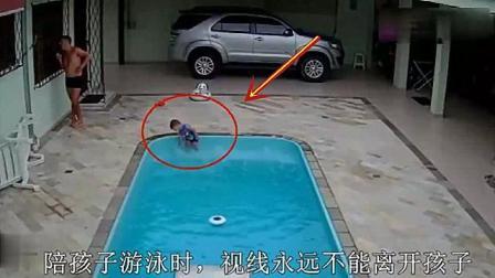 孩子一人在泳池玩耍, 就在爸爸转身的那10秒, 差点酿成大祸