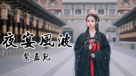 【紫嘉儿】汉服真人MV-夜宴风波❀唐城实景