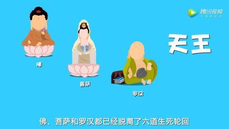 一分钟佛教常识 佛、菩萨、罗汉、天王、有什么区别?