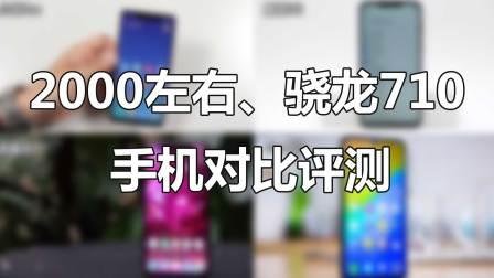 【爱电子产品】小米8se、魅族X8、诺基亚X7、vivo Z3对比评测