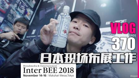 日本interBEE摄影器材展现场布展初略【Vlog-370】