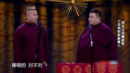 岳云鹏调侃孙越: 有一个好的捧哏很重要!