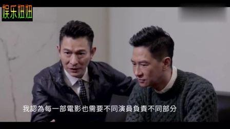 张家辉回忆与刘德华拍电影, 狂赞华仔人品好演技强