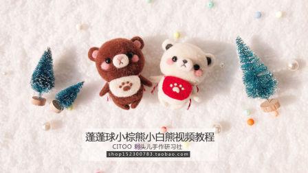【蓬蓬球小棕熊小白熊】刺头儿羊毛毡戳戳乐蓬蓬球小棕熊小白熊视频教学