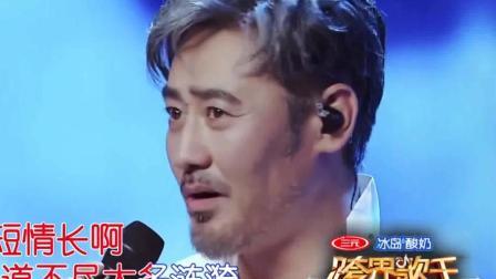 《跨界歌王》吴秀波四首连唱, 《纸短情长》、《体面》真好听!