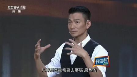 开讲啦: 刘德华给不同年代的人分配角色, 刘导的智商不得不服!