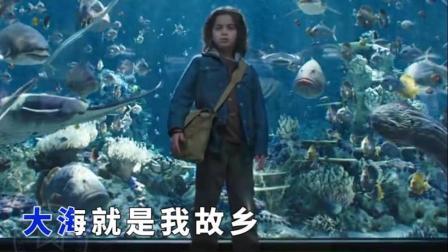 【海王】主题曲《小时候妈妈对我讲》