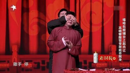高晓攀尤宪超起争执, 谁也不服谁, 竟然在台上打了起来