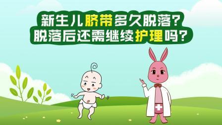 新生儿脐带几天脱落? 脱落后还需护理吗?