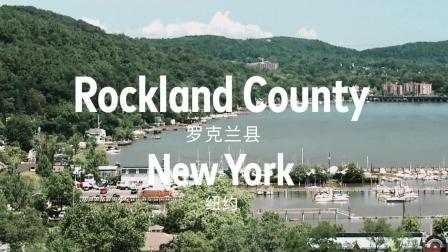 邂逅位于纽约州景致如画的罗克兰县