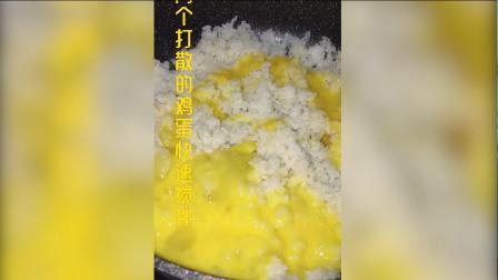 五分钟早餐, 超简单的黄金蛋炒饭, 你get到了吗?