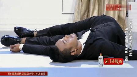 文松对王龙的话深感怀疑, 以身试险, 结果被砸晕倒地