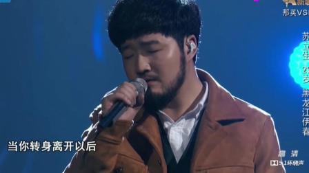 中国好声音: 选手翻唱《流着泪说分手》 那英看呆了 , 高潮的嘶吼戳中多少人的泪点