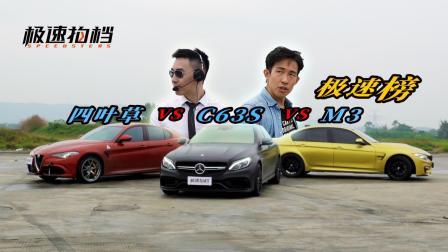 "BB""A""谁更快? 我有标准答案! 赛道试驾M3、AMG C63s、Giulia QV"