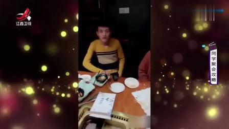 家庭幽默录像: 同学聚会中遇到的一些尴尬事, 笑死个人!