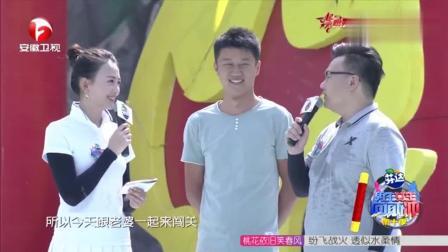 《男生女生向前冲》31岁运动阳光帅哥居然结婚了?