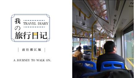 被都江堰景区直通车退了钱, 尽然是因为这个原因, 只好去坐公交车啦