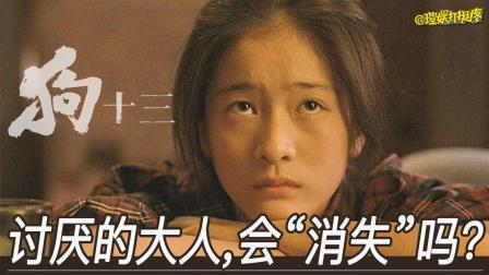 《狗十三》揭露的中国式家庭教育问题, 真的没救了吗?