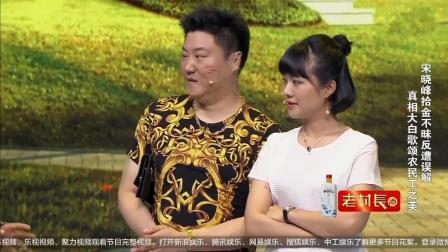 男子因为钱包多出五百块钱, 被妻子暴揍一顿, 无奈找到宋晓峰求救