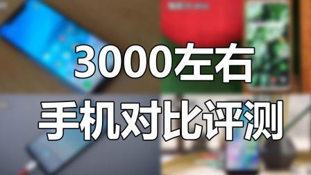 【爱电子产品】小米8、魅族16 plus、一加6T、华为P20对比评测