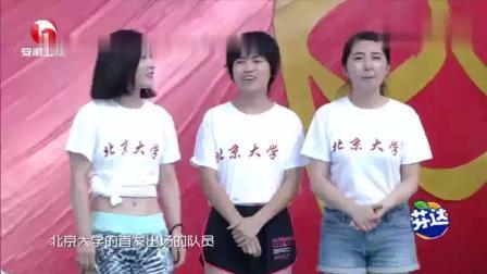 《男生女生向前冲第十季》清华北大美女学霸闯关失败