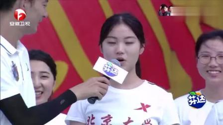 《男生女生向前冲第十季》清华北大学霸女正面对抗!