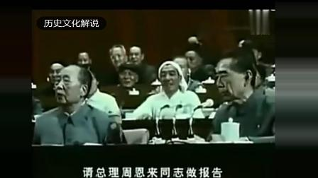 珍贵原声影像: 伟人毛主席, 周总理晚年主持党的十大并发表讲话! 感动无数人! ! !
